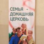 Семья – Домашняя Церковь